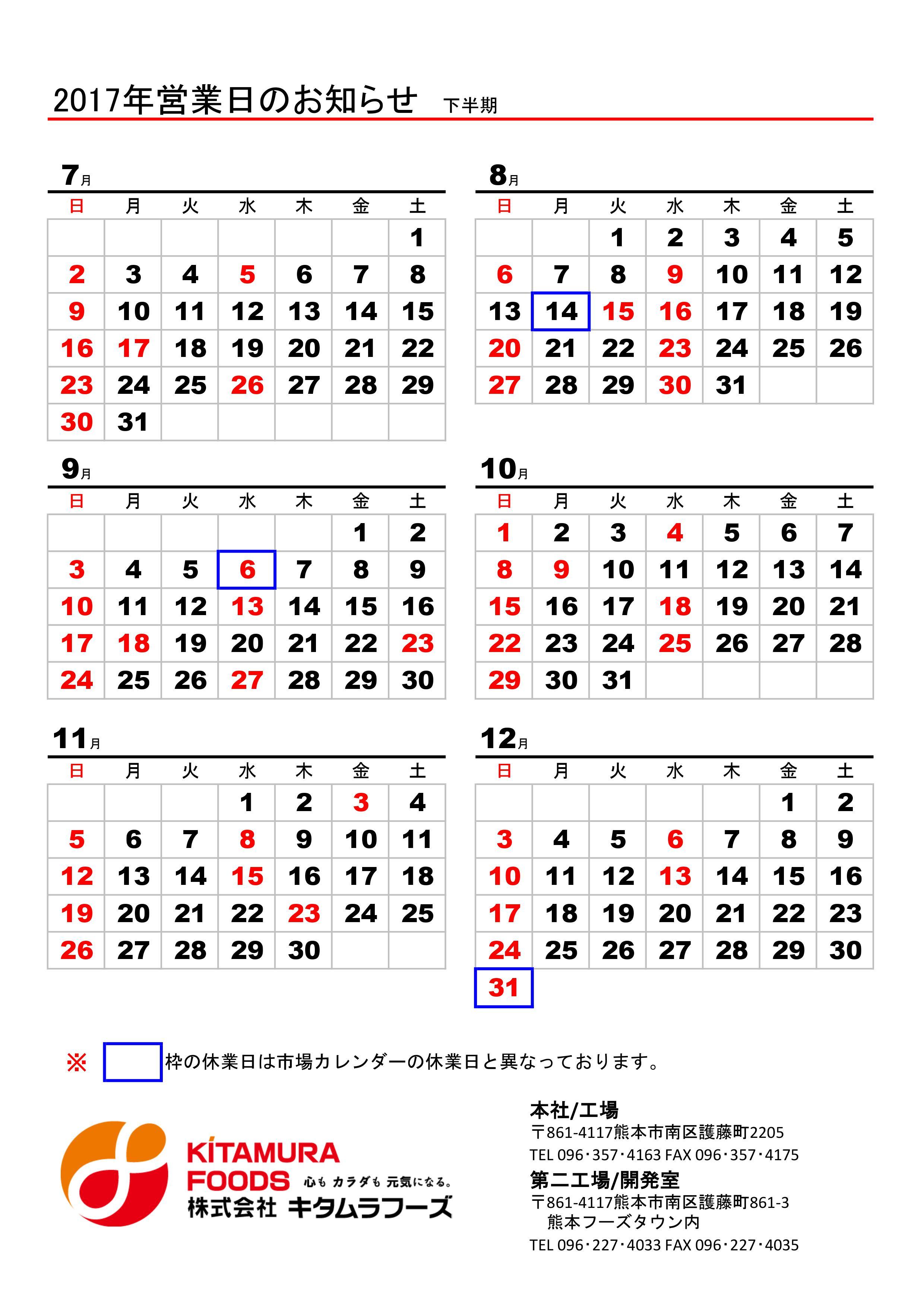 2017下