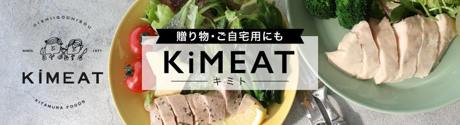 KiMEAT(キミト)